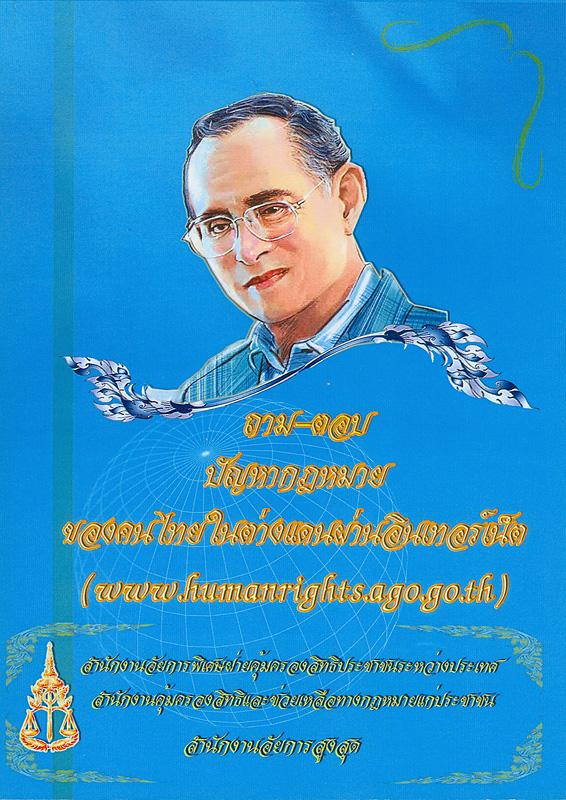 ถาม-ตอบ ปัญหากฎหมายของคนไทยในต่างแดนผ่านอินเทอร์เน็ต (www.humanrights.ago.go.th) /สำนักงานอัยการพิเศษฝ่ายคุ้มครองสิทธิประชาชนระหว่างประเทศ ; คณะผู้จัดทำ, พรทิพย์ ปรียาคณิตพงศ์ ... [และคนอื่นๆ]||ถามตอบปัญหากฎหมายของคนไทยในต่างแดนผ่านอินเทอร์เน็ต||การสัมมนาทางวิชาการ เรื่อง การคุ้มครองและช่วยเหลือคนไทยในต่างแดน(2554 :กรุงเทพฯ)