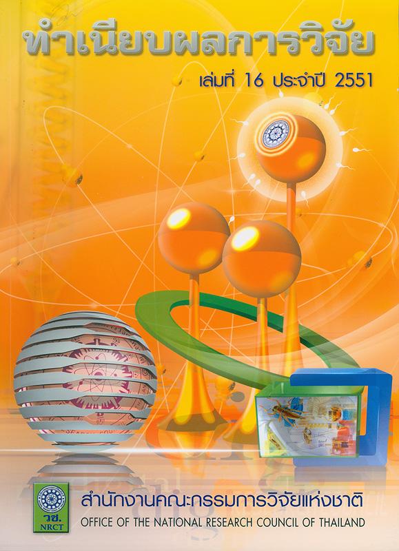 ทำเนียบผลการวิจัย. เล่มที่ 16 ประจำปี 2551/สำนักงานคณะกรรมการวิจัยแห่งชาติ (วช.)