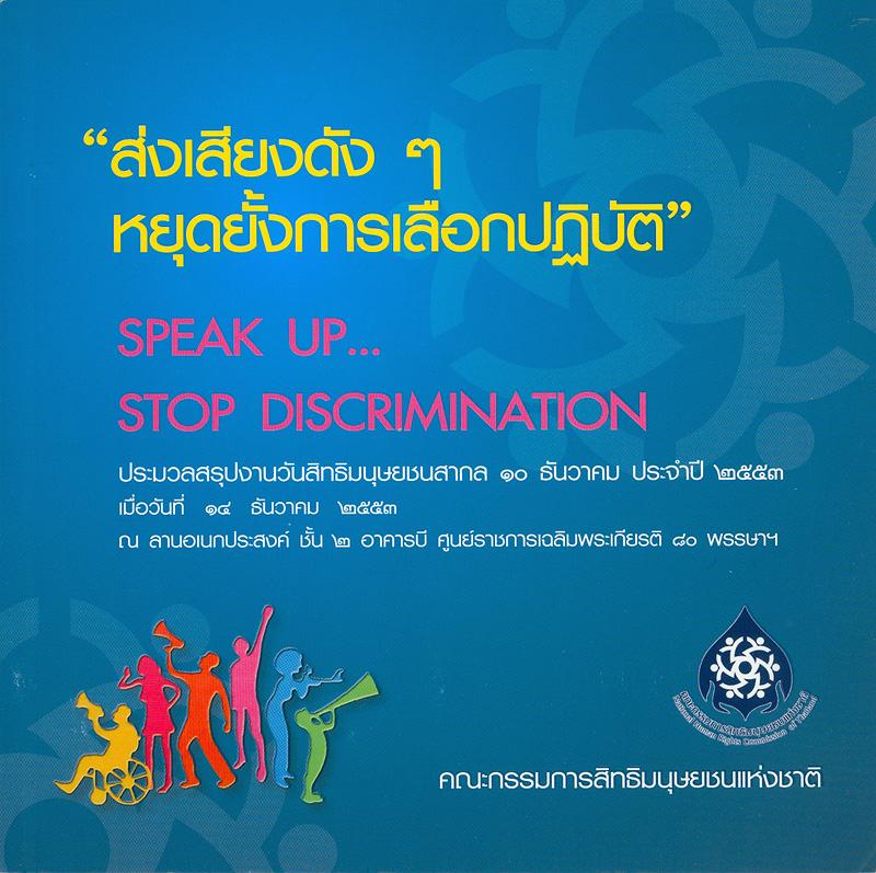ส่งเสียงดัง ๆ หยุดยั้งการเลือกปฏิบัติ /คณะกรรมการสิทธิมนุษยชนแห่งชาติ  Speak up ... stop discrimination