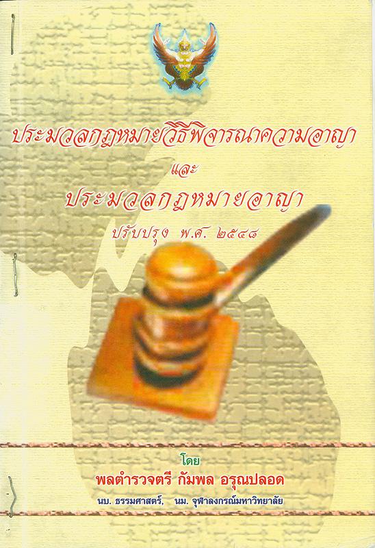 ประมวลกฎหมายวิธีพิจารณาความอาญา ประมวลกฎหมายอาญา พร้อมด้วย: กฎกระทรวง และระเบียบปฏิบัติ /พลตำรวจตรี กัมพล อรุณปลอด