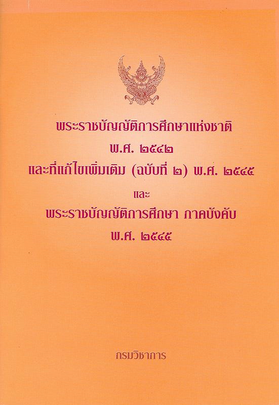 พระราชบัญญัติการศึกษาแห่งชาติ พ.ศ. 2542 และที่แก้ไขเพิ่มเติม (ฉบับที่ 2) พ.ศ. 2545 และพระราชบัญญัติการศึกษาภาคบังคับ พ.ศ. 2545 /กรมวิชาการ