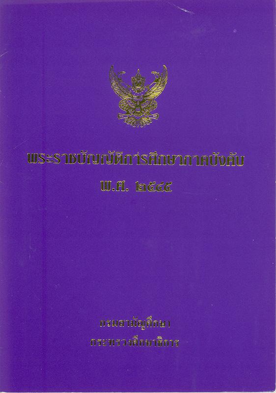 พระราชบัญญัติการศึกษาภาคบังคับ พ.ศ. 2545 /กรมสามัญศึกษา กระทรวงศึกษาธิการ