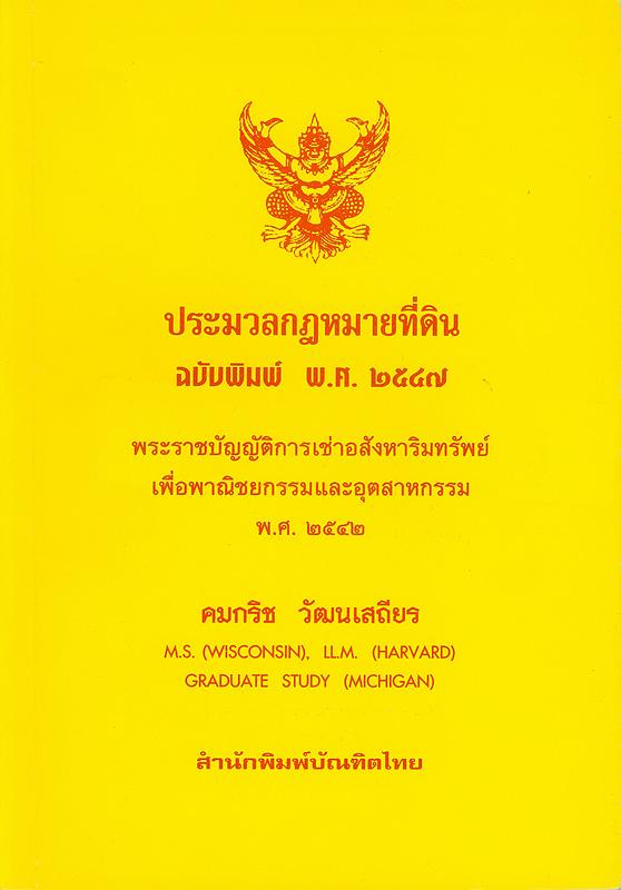 ประมวลกฎหมายที่ดิน ฉบับพิมพ์ พ.ศ. 2547 พระราชบัญญัติการเช่าอสังหาริมทรัพย์เพื่อพาณิชยกรรมและอุตสาหกรรม พ.ศ. 2542 /คมกริช วัฒนเสถียร