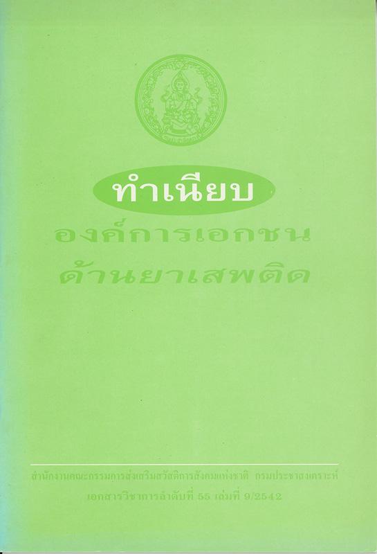 ทำเนียบองค์การเอกชนด้านยาเสพติด /สำนักงานคณะกรรมการส่งเสริมสวัสดิการสังคมแห่งชาติ กรมประชาสงเคราะห์||เอกสารวิชาการ ;ลำดับที่ 55 เล่มที่ 9/2542
