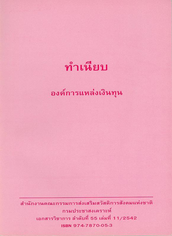 ทำเนียบองค์การแหล่งเงินทุน /สำนักงานคณะกรรมการส่งเสริมสวัสดิการสังคมแห่งชาติ กรมประชาสงเคราะห์||เอกสารวิชาการ ;ลำดับที่ 55 เล่มที่ 11/2542