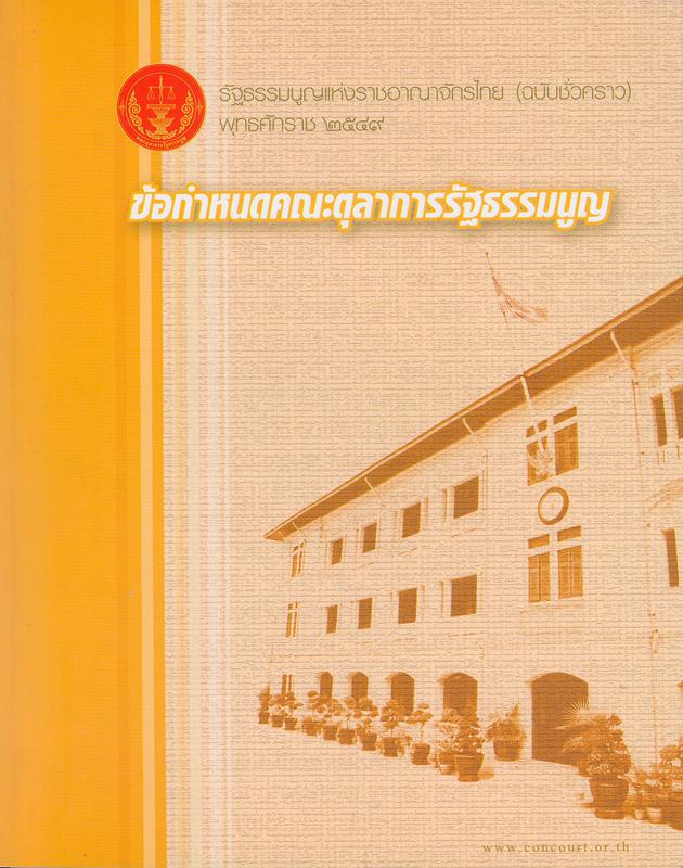 ข้อกำหนดคณะตุลาการรัฐธรรมนูญ /จัดทำโดย สำนักงานศาลรัฐธรรมนูญ||รัฐธรรมนูญแห่งราชอาณาจักรไทย (ฉบับชั่วคราว) พุทธศักราช 2549 : ข้อกำหนดคณะตุลาการรัฐธรรมนูญ