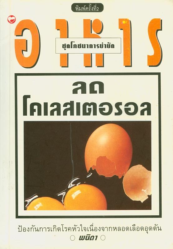 อาหารลดโคเลสเตอรอล /นากาจิมะ ฮาจิเมะ เขียน ; พนิดา, แปล||ชุดโภชนาการบำบัด