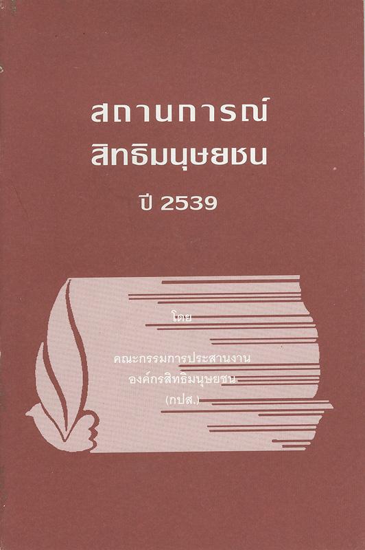 สถานการณ์สิทธิมนุษยชน ปี 2539 /คณะกรรมการประสานงานองค์กรสิทธิมนุษยชน
