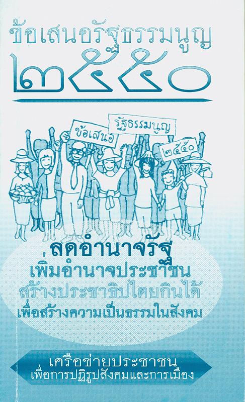 ข้อเสนอรัฐธรรมนูญ 2550 /เครือข่ายประชาชนเพื่อการปฏิรูปสังคมและการเมือง