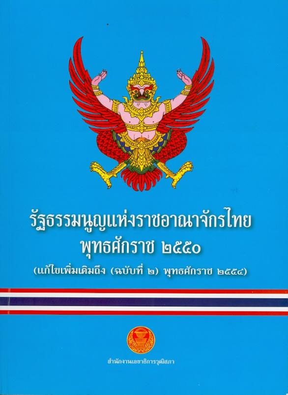 รัฐธรรมนูญแห่งราชอาณาจักรไทย พุทธศักราช 2550 :แก้ไขเพิ่มเติมถึง (ฉบับที่ 2) พุทธศักราช 2550  /สำนักงานเลขาธิการวุฒิสภา