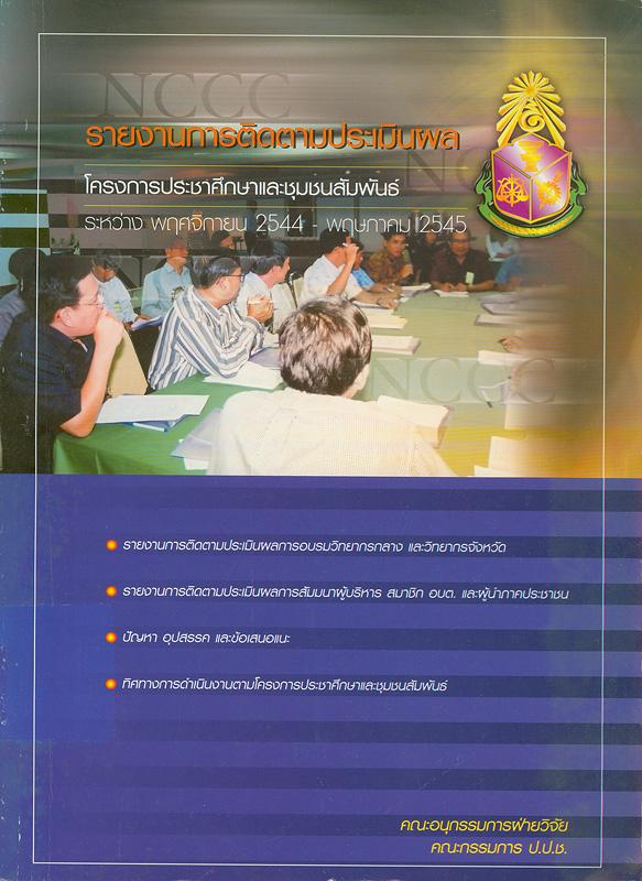 รายงานการติดตามประเมินผลโครงการประชาศึกษาและชุมชนสัมพันธ์ ระหว่างพฤศจิกายน 2544 - พฤษภาคม 2545 /คณะอนุกรรมการฝ่ายวิจัย คณะกรรมการ ป.ป.ช.