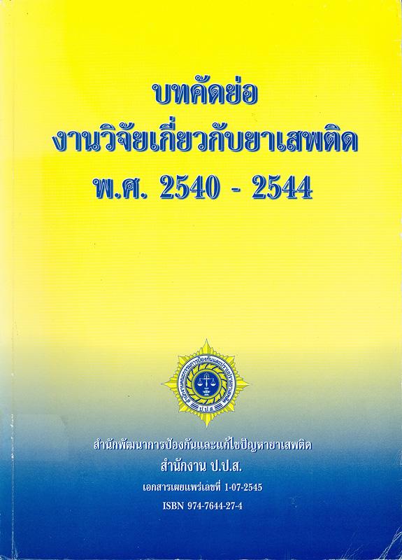 บทคัดย่องานวิจัยเกี่ยวกับยาเสพติด พ.ศ. 2540-2544 /สำนักพัฒนาการป้องกันและแก้ไขปัญหายาเสพติด สำนักงาน ป.ป.ส.||เอกสารเผยแพร่สำนักงาน ป.ป.ส. ;เลขที่ 1-07-2545