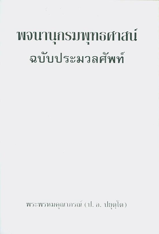 พจนานุกรมพุทธศาสน์ ฉบับประมวลศัพท์ /พระพรหมคุณาภรณ์ (ป.อ. ปยุตฺโต)