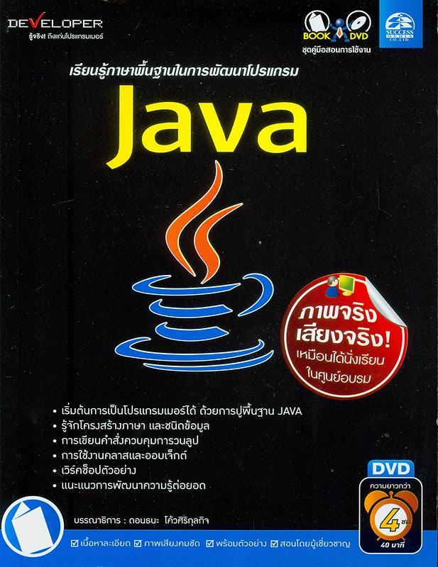 เรียนรู้ภาษาพื้นฐานในการพัฒนาโปรแกรม Java[Computer file] /บริษัท ซัคเซส มีเดีย จำกัด ; บรรณาธิการ, ดอนธนะ โค้วศิริกุลกิจ