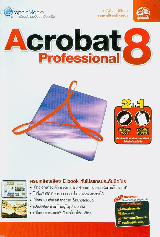 สร้าง E book สำเร็จรูปง่าย ๆ ด้วย Acrobat 8 Professional[Computer file] /โดย เอกชัย วงษ์ศิริ ; บรรณาธิการ, ดอนธนะ โค้วศิริกุลกิจ||Acrobat 8 Professional||GraphicMania