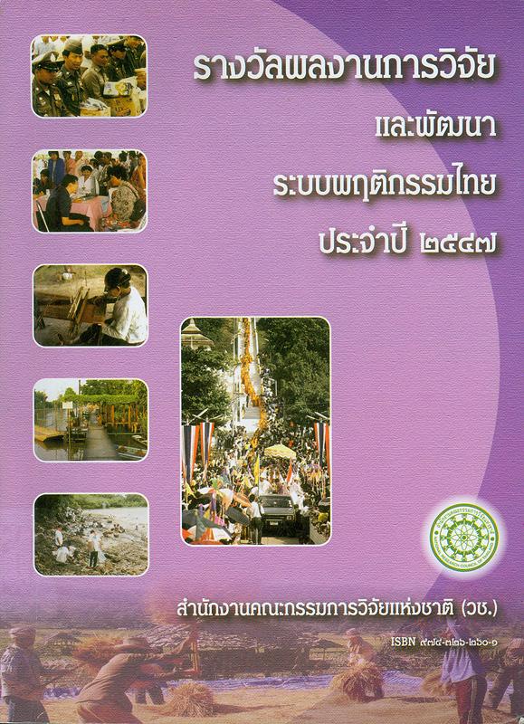 รางวัลผลงานดีเด่นด้านการวิจัยและพัฒนาระบบพฤติกรรมไทย ประจำปี 2547/สำนักงานคณะกรรมการวิจัยแห่งชาติ||รางวัลผลงานวิจัยและพัฒนาระบบพฤติกรรมไทย ประจำปี ...|รางวัลผลงานการวิจัยและพัฒนาระบบพฤติกรรมไทย ...