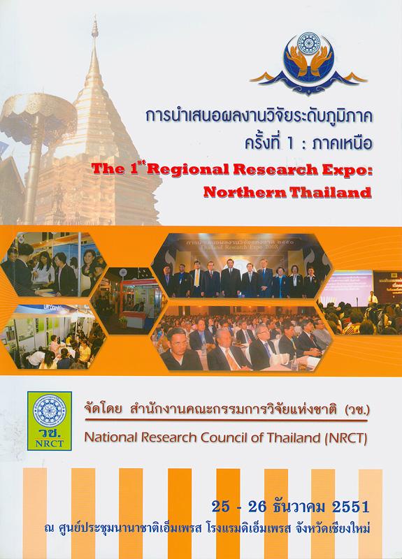 การนำเสนอผลงานวิจัยระดับภูมิภาค ครั้งที่ 1 :ภาคเหนือ /จัดโดย สำนักงานคณะกรรมการวิจัยแห่งชาติ||The 1st regional research expo : Northern Thailand