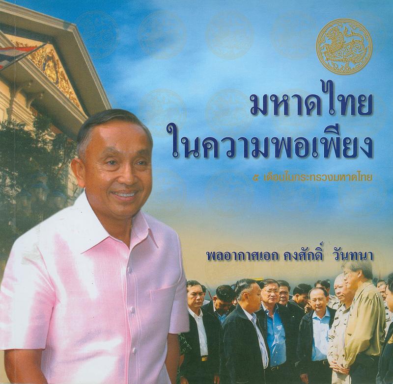 มหาดไทยในความพอเพียง :5 เดือนในกระทรวงมหาดไทย พลอากาศเอก คงศักดิ์ วันทนา /บรรณาธิการ, ไมตรี อินทุสุต