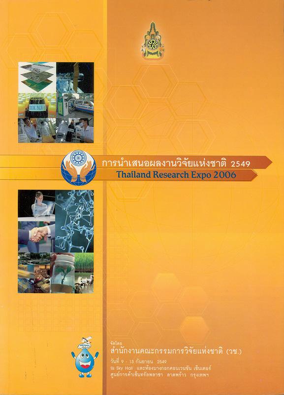 การนำเสนอผลงานวิจัยแห่งชาติ 2549 :วันที่ 9-13 กันยายน 2549 ณ Sky Hall และ ห้องบางกอกคอนเวนชัน เซ็นเตอร์ ศูนย์การค้าเซ็นทรัลพลาซา ลาดพร้าว  กรุงเทพฯ /จัดโดย สำนักงานคณะกรรมการวิจัยแห่งชาติ||Thailand Research Expo 2006