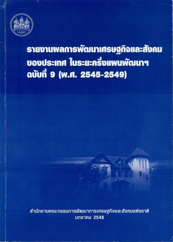 รายงานผลการพัฒนาเศรษฐกิจและสังคมของประเทศ ในระยะครึ่งแผนพัฒนาฯ ฉบับที่ 9 (พ.ศ. 2545-2549) /สำนักงานคณะกรรมการพัฒนาเศรษฐกิจและสังคมแห่งชาติ