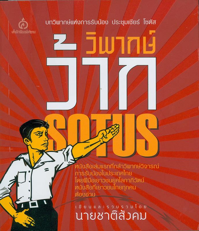 วิพากษ์ว้าก /เขียนและรวบรวมโดย นายชาติสังคม||วิพากษ์ว้าก sotus