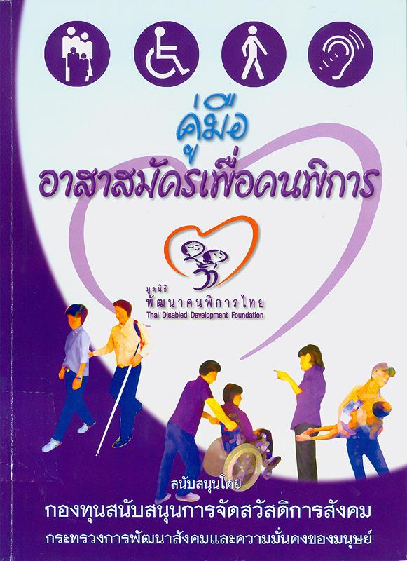 คู่มืออาสาสมัครเพื่อคนพิการ /มูลนิธิพัฒนาคนพิการไทย