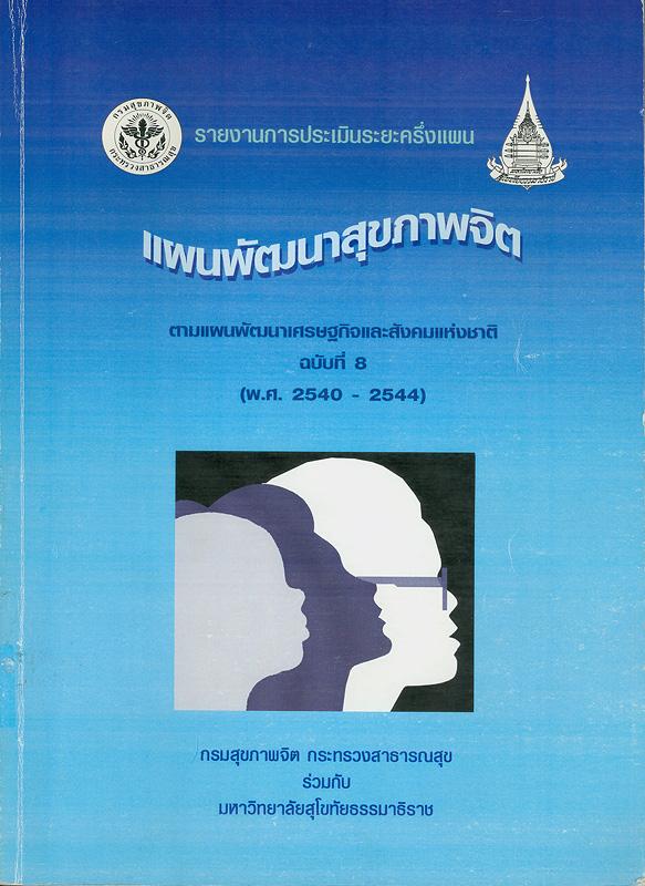 รายงานการประเมินระยะครึ่งแผน แผนพัฒนาสุขภาพจิตตามแผนพัฒนาเศรษฐกิจและสังคมแห่งชาติ ฉบับที่ 8 (พ.ศ. 2540-2544) /คณะผู้จัดทำและเรียบเรียงกาญจนา วัธนสุนทร ... และคนอื่น ๆ||แผนพัฒนาสุขภาพจิตตามแผนพัฒนาเศรษฐกิจและสังคมแห่งชาติ ฉบับที่ 8 (พ.ศ. 2540-2544)