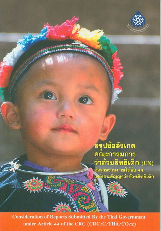 สรุปข้อสังเกตคณะกรรมการว่าด้วยสิทธิเด็ก (UN) ต่อรายงานภายใต้ข้อ 44 แห่งอนุสัญญาว่าด้วยสิทธิเด็ก /ผู้แปล กลุ่มงานส่งเสริมสิทธิมนุษยชน สำนักงานส่งเสริมและประสานงานเครือข่าย||Consideration of reports submitted by the Thai Government under article 44 of the CRC (CRC/C/THA/CO/2)