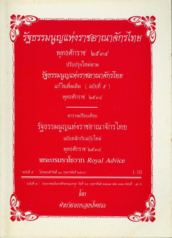 รัฐธรรมนูญแห่งราชอาณาจักรไทย พุทธศักราช 2534 :ปรับปรุงใหม่ตามรัฐธรรมนูญแห่งราชอาณาจักรไทย แก้ไขเพิ่มเติม (ฉบับที่ 5) พุทธศักราช 2538 / โดย ฝ่ายวิชาการสูตรไพศาล