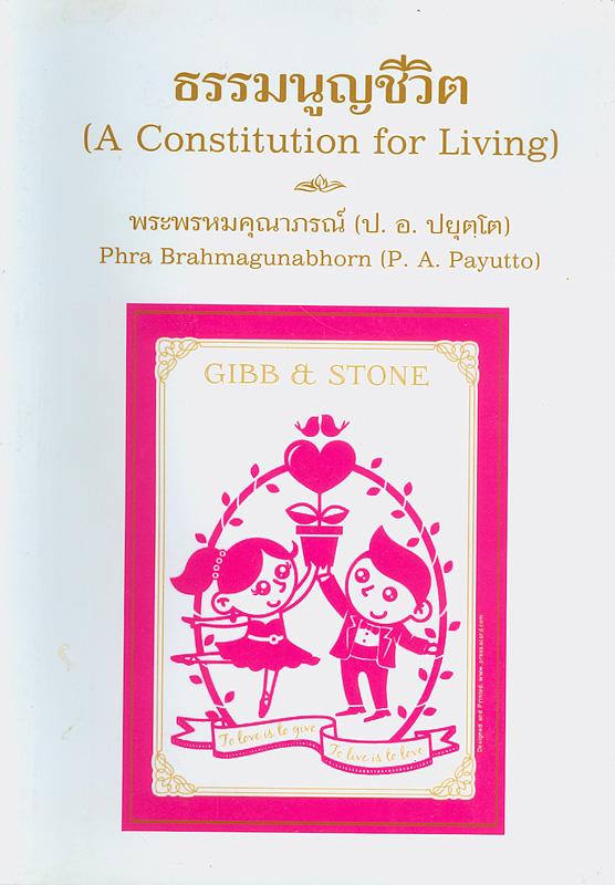 ธรรมนูญชีวิต /พระธรรมปิฎก (ป.อ.ปยุตโต)||A constitution for living