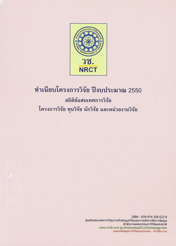 ทำเนียบโครงการวิจัย ปีงบประมาณ 2550 :สถิติข้อสนเทศการวิจัย โครงการวิจัย ทุนวิจัย นักวิจัย และหน่วยงานวิจัย /ศูนย์ข้อสนเทศการวิจัย สำนักงานคณะกรรมการวิจัยแห่งชาติ  ทำเนียบโครงการวิจัย ปีงบประมาณ... สถิติข้อสนเทศการวิจัย โครงการวิจัย ทุนวิจัย นักวิจัย และหน่วยงานวิจัย