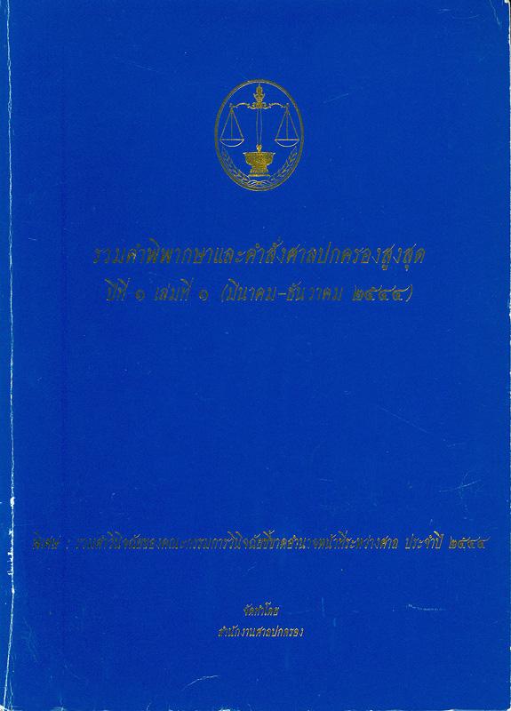 รวมคำพิพากษาและคำสั่งศาลปกครองสูงสุด :ปีที่ 1 เล่มที่ 1 (มีนาคม-ธันวาคม 2544) /จัดทำโดย สำนักงานศาลปกครอง