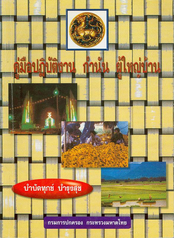 คู่มือปฏิบัติงานเกี่ยวกับกำนัน ผู้ใหญ่บ้าน /กรมการปกครอง กระทรวงมหาดไทย