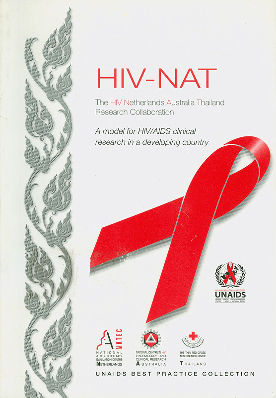HIV-NAT :a model for HIV/AIDS clinical research in a developing country /The Netherlands Australia Thailand Research Collaboration||The HIV Netherlands Australia Thailand Research Collaboration||UNAIDS best practirice collection
