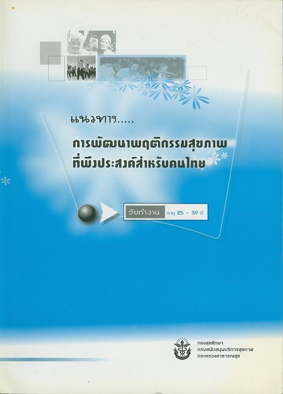 แนวทางการพัฒนาพฤติกรรมสุขภาพที่พึงประสงค์สำหรับคนไทย วัยทำงาน อายุ 25-59 ปี /สมศรี คามากิ และภานี ขวัญดี
