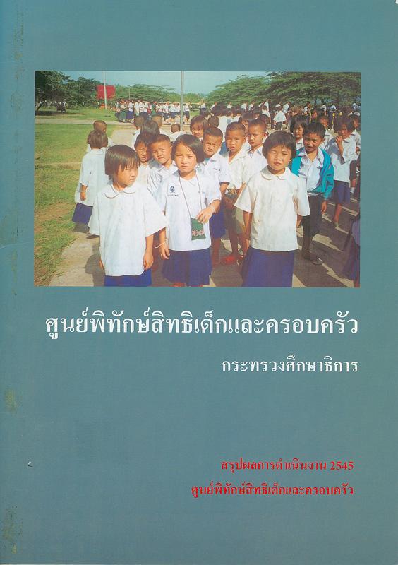 สรุปผลการดำเนินงาน 2545 ศูนย์พิทักษ์สิทธิเด็กและครอบครัว /กระทรวงศึกษาธิการ||ศูนย์พิทักษ์สิทธิเด็กและครอบครัว กระทรวงศึกษาธิการ