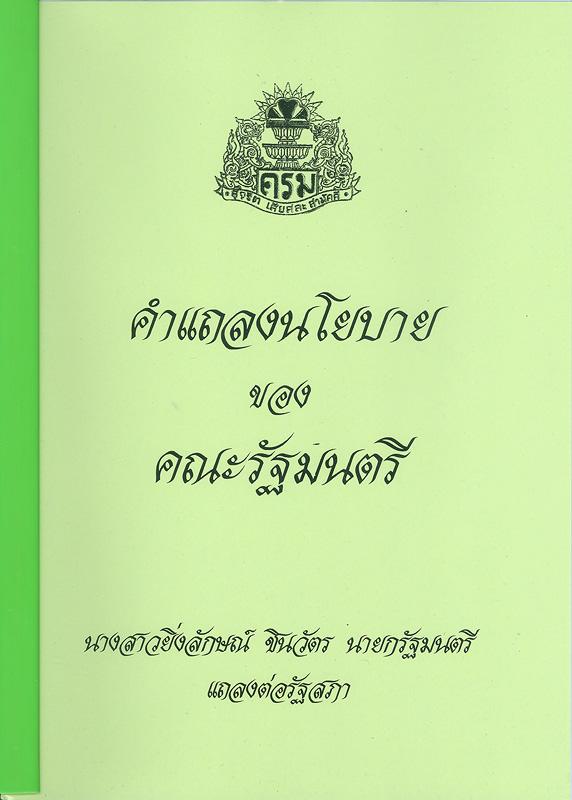 คำแถลงนโยบายของคณะรัฐมนตรี นางสาวยิ่งลักษณ์ ชินวัตร นายกรัฐมนตรี แถลงต่อรัฐสภา วันอังคารที่ 23 สิงหาคม 2554 /สำนักเลขาธิการคณะรัฐมนตรี