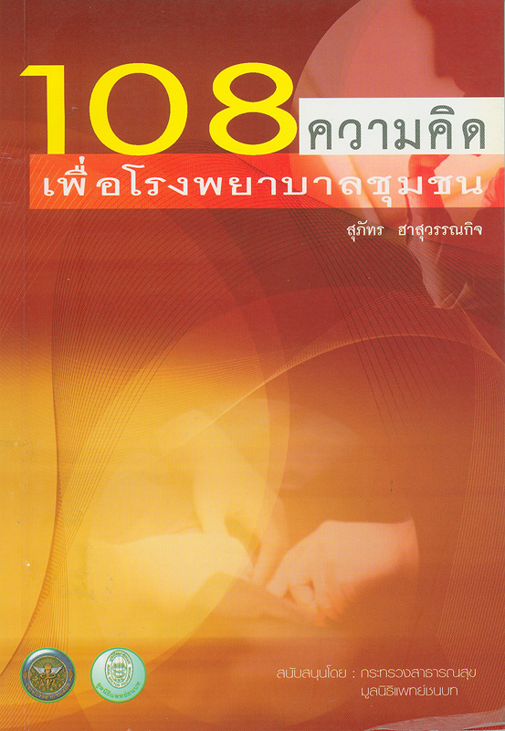 108 ความคิดเพื่อโรงพยาบาลชุมชน /โดย สุภัทร ฮาสุวรรณกิจ||ร้อยแปดความคิดเพื่อโรงพยาบาลชุมชน