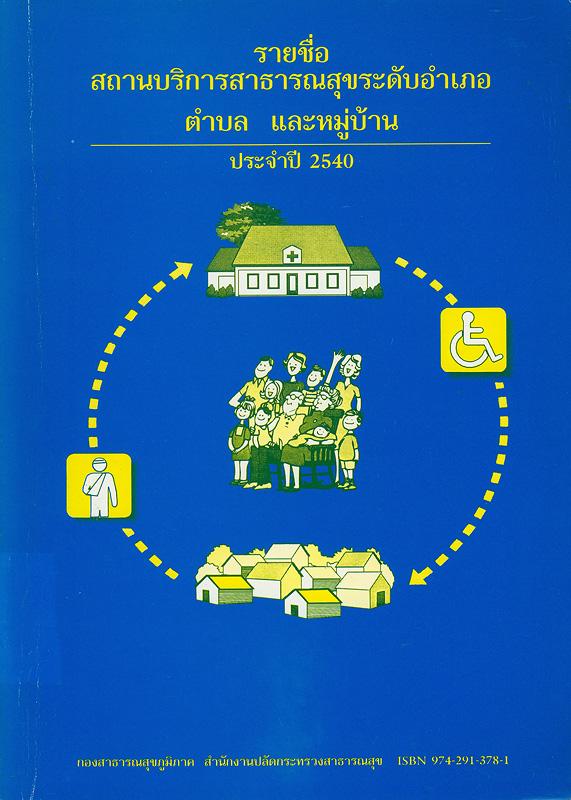 รายชื่อสถานบริการสาธารณสุขระดับอำเภอ ตำบล และหมู่บ้านประจำปี 2540 /กองสาธารณสุขภูมิภาค สำนักงานปลัดกระทรวงสาธารณสุข