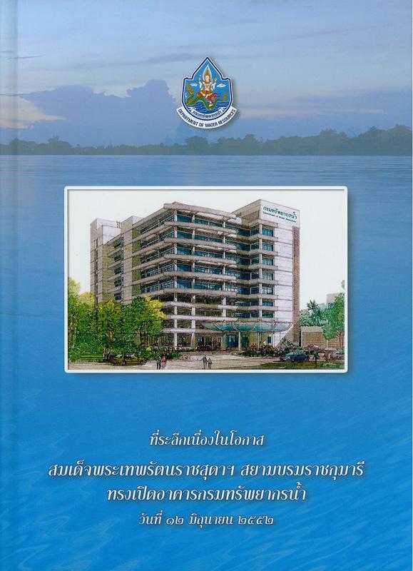 ที่ระลึกเนื่องในโอกาสสมเด็จพระเทพรัตนราชสุดาฯสยามบรมราชกุมารี ทรงเปิดอาคารกรมทรัพยากรน้ำ วันที่ 12 มิถุนายน 2552 /บรรณาธิการ, อภินันท์ วัฒนรัตน์