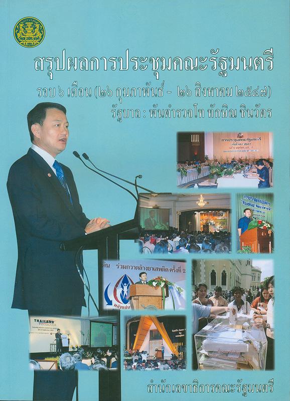 สรุปผลการประชุมคณะรัฐมนตรี รอบ 6 เดือน (26 กุมภาพันธ์ - 26สิงหาคม 2547) รัฐบาล : พันตำรวจโท ทักษิณ ชินวัตร /สำนักเลขาธิการคณะรัฐมนตรี