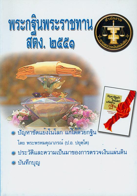 หนังสือที่ระลึกพระกฐินพระราชทาน สำนักงานการตรวจเงินแผ่นดิน ประจำปี พุทธศักราช 2551 /สำนักงานการตรวจเงินแผ่นดิน||พระกฐินพระราชทาน สตง. 2551