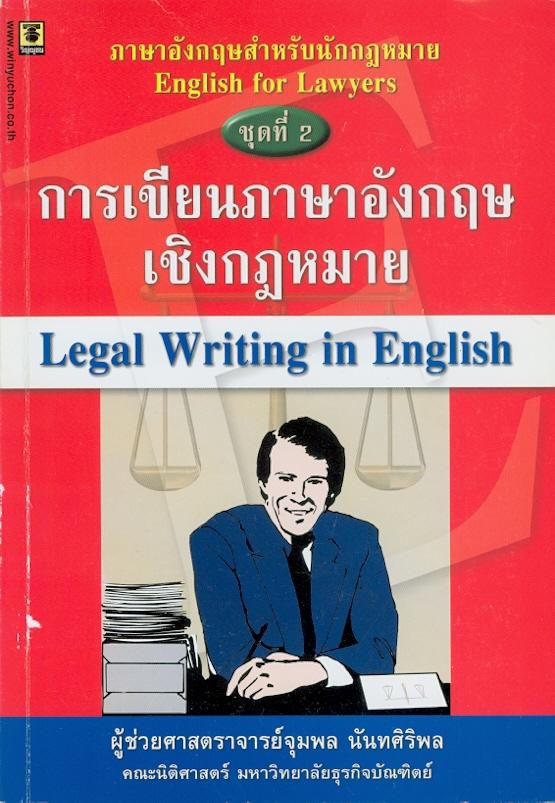 การเขียนภาษาอังกฤษเชิงกฎหมาย /จุมพล นันทศิริพล ||Legal writing in English||ภาษาอังกฤษสำหรับนักกฎหมาย ;ชุดที่ 2