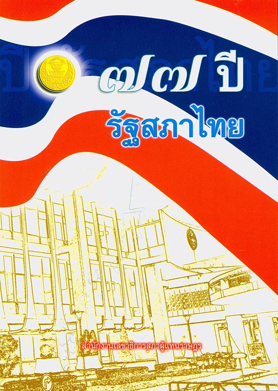 77 ปี รัฐสภาไทย /กลุ่มงานผลิตเอกสาร สำนักประชาสัมพันธ์ สำนักงานเลขาธิการสภาผู้แทนราษฎร||เจ็ดสิบเจ็ดปี รัฐสภาไทย
