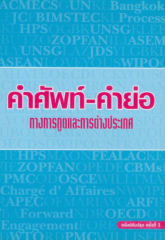 คำศัพท์-คำย่อ ทางการทูตและการต่างประเทศ /สถาบันการต่างประเทศ กระทรวงการต่างประเทศ