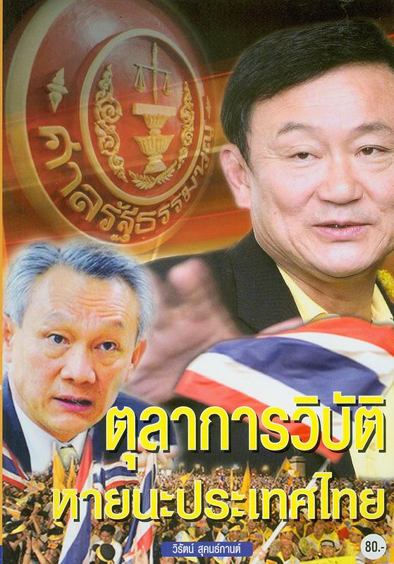 ตุลาการวิบัติ หายนะประเทศไทย /วิรัตน์ สุคนธ์กานต์