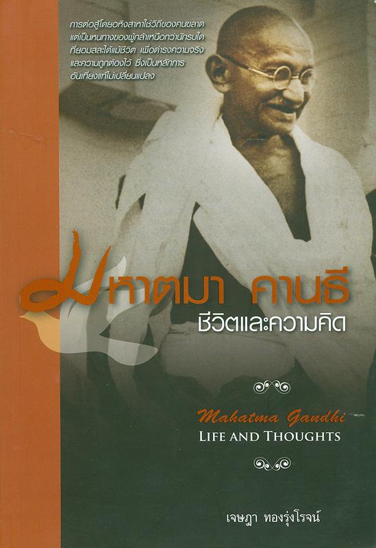 มหาตมา คานธี :ชีวิตและความคิด /เจษฎา ทองรุ่งโรจน์ เขียนและเรียบเรียง||Mahatma Gandhi : life and thoughts