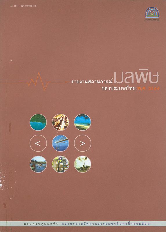 รายงานสถานการณ์มลพิษของประเทศไทย พ.ศ. 2544 /กรมควบคุมมลพิษ กระทรวงทรัพยากรธรรมชาติและสิ่งแวดล้อม||รายงานสถานการณ์มลพิษของประเทศไทย กรมควบคุมมลพิษ กระทรวงทรัพยากรธรรมชาติและสิ่งแวดล้อม
