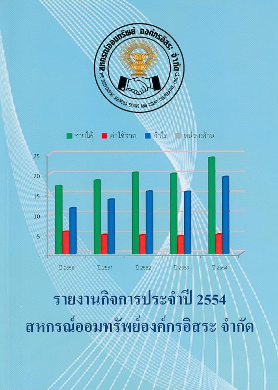 รายงานกิจการประจำปี 2554 สหกรณ์ออมทรัพย์องค์กรอิสระ จำกัด /สหกรณ์ออมทรัพย์องค์กรอิสระ จำกัด||รายงานกิจการประจำปี สหกรณ์ออมทรัพย์องค์กรอิสระ จำกัด