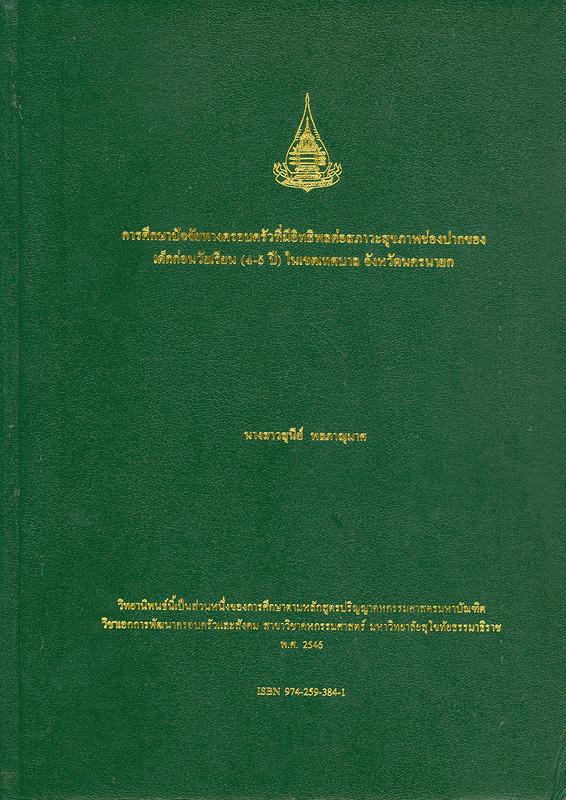 การศึกษาปัจจัยทางครอบครัวที่มีอิทธิพลต่อสภาวะสุขภาพช่องปากของเด็กก่อนวัยเรียน (4-5 ปี) ในเขตเทศบาล จังหวัดนครนายก /สุนีย์ พลภานุมาศ||Study of family factors influencing oral health status in preschool children (4-5 years) in municipality Nakhon Nayok province